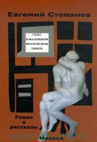 Секс в маленьком московском офисе : роман и рассказы