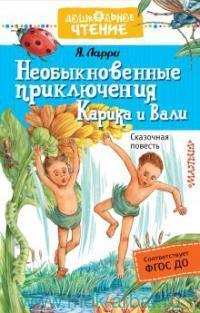 Необыкновенные приключения Карика и Вали : сказочная повесть