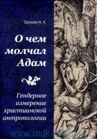 О чем молчал Адам : Гендерное измерение христианской антропологии