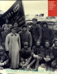 Россия : XX век в фотографиях, 1918-1940