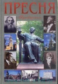 Пресня : в лицах, судьбах, эпохах... : исторические сенсации в современной трактовке : путеводитель