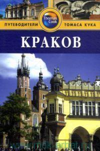 Краков : путеводитель