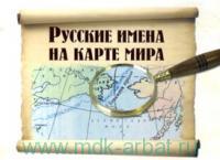 Русские имена на карте мира : книга для чтения