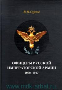 Офицеры русской императорской армии, 1900-1917