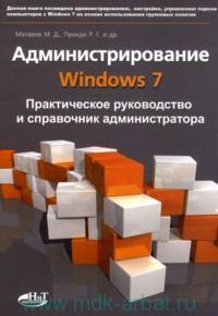 Администрирование Windows 7 : практическое руководство и справочник администратора
