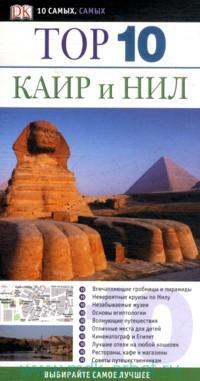 Каир и Нил. Top 10