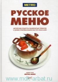 Русское меню : авторские рецепты знаменитых поваров с иллюстрированными мастер-классами