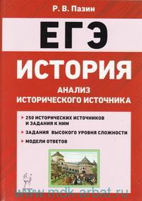 История ЕГЭ : 10-11-й классы : Анализ исторического источника : учебно-методическое пособие