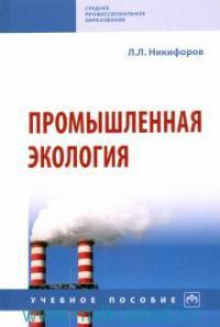 Промышленная экология : учебное пособие