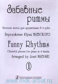 Забавные ритмы : веселые пьесы для фортепиано в 4 руки : переложение Ю. Маевского = Funny Rhythms : Cheerful Pieces for Piano in 4 Hands : Arranged by J. Maevski