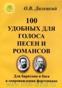100 удобных для голоса песен и романсов : для баритона и баса в сопровождении фортепиано
