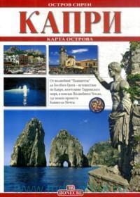 Капри - Остров Сирен