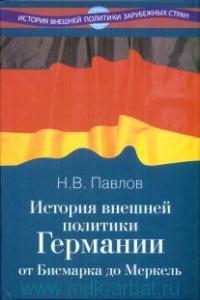 История внешней политики Германии. От Бисмарка до Меркель : учебное пособие