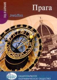 Прага : путеводитель