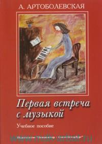 Первая встреча с музыкой : учебное пособие