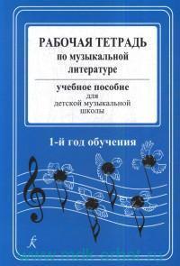 Рабочая тетрадь по музыкальной литературе : 1-й год обучения : учебное пособие для детской музыкальной школы