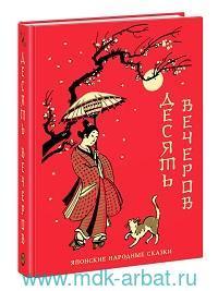 Десять вечеров. Японские народные сказки : сборник сказок