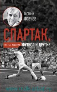 """""""Спартак"""" и другие"""