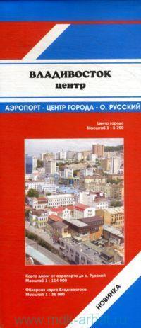 Владивосток : центр города : М 1:5 700. Карта дорог от аэропорта до о. Русский : М 1:114 000. Обзорная карта Владивостока : М 1:36 000