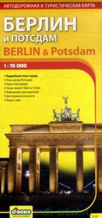 Берлин и Потсдам = Berlin & Potsdam : автодорожная и туристическая карта : М 1:15 000. Вып.1, 2012-2013
