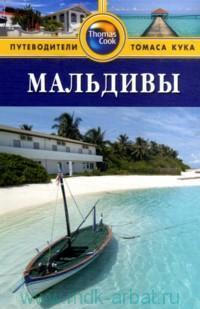 Мальдивы : путеводитель