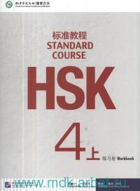 Standard Course HSK 4a : Workbook