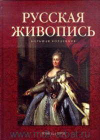 Русская живопись. Большая коллекция = Russian Painting. Great Collection = Russische Malerei. Grofse Sammlung