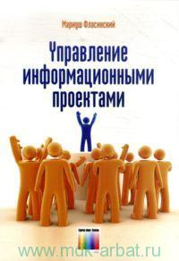 Управление информационными проектами