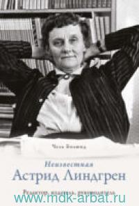 Неизвестная Астрид Линдгрен: редактор, издатель, руководитель