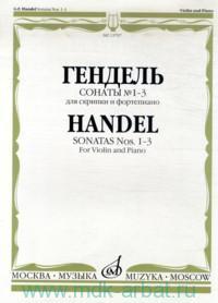Сонаты № 1-3 : для скрипки и фортепиано = Handel. Conatas Nos. 1-3 : for Violin and Piano