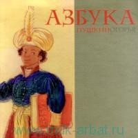 Азбука Пушкиногорья : в рисунках Игоря Шаймарданова