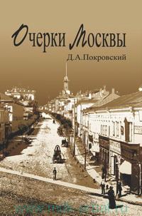 Очерки москвы
