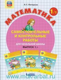 Самостоятельные и контрольные работы по математике для начальной школы. Вып.1 : в 2 вариантах : учебное пособие : в 2 ч. (ФГОС. НОО)