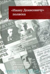 Ивану Денисовичу полвека : юбилейный сборник, 1962-2012