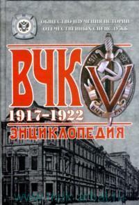 ВЧК : 1917-1922 : энциклопедия
