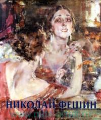 Николай Фешин = Nicolai Fechin : альбом