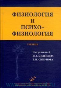 Физиология и психофизиология : учебник для клинических психологов