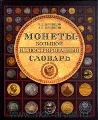 Монеты : большой иллюстрированный словарь