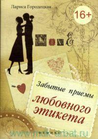 Забытые приемы любовного этикета ; Хорошие манеры : краткий справочник для нетерпеливых