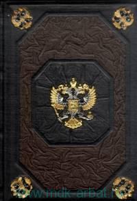 Российский великокняжеский и царский дом