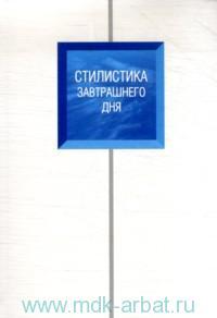 Стилистика завтрашнего дня : сборник статей к 80-летию профессора Григория Яковлевича Солганика