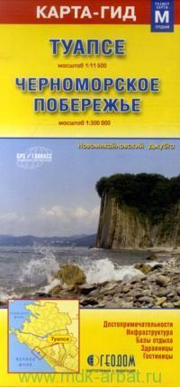 Туапсе : М 1:11 500. Черноморское побережье : М 1:300 000. Карта-гид. Вып.2, 2012 г.