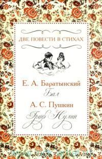 Две повести в стихах : Бал / Е. А. Баратынский. Граф Нулин / А. С. Пушкин