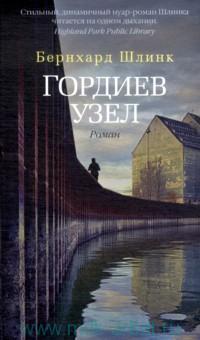 Гордиев узел : роман