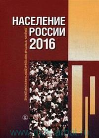 Население России 2016 : Двадцать четвертый ежегодный демографический доклад