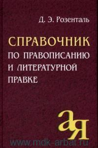 Справочник по правописанию и литературной правке