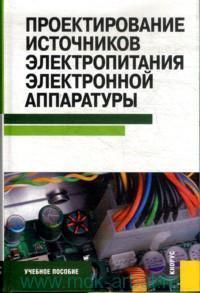 Проектирование источников электропитания электронной аппаратуры : учебное пособие