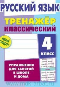 Русский язык : 4-й класс: упражнения для занятий в школе и дома (новый стандарт)