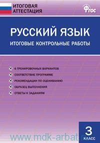Русский язык : итоговые контрольные работы : 3-й класс (соответствует ФГОС)
