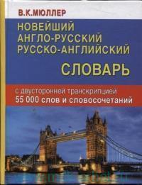 Новейший англо-русский русско-английский словарь с двусторонней транскрипцией : 55 000 слов и словосочетаний
